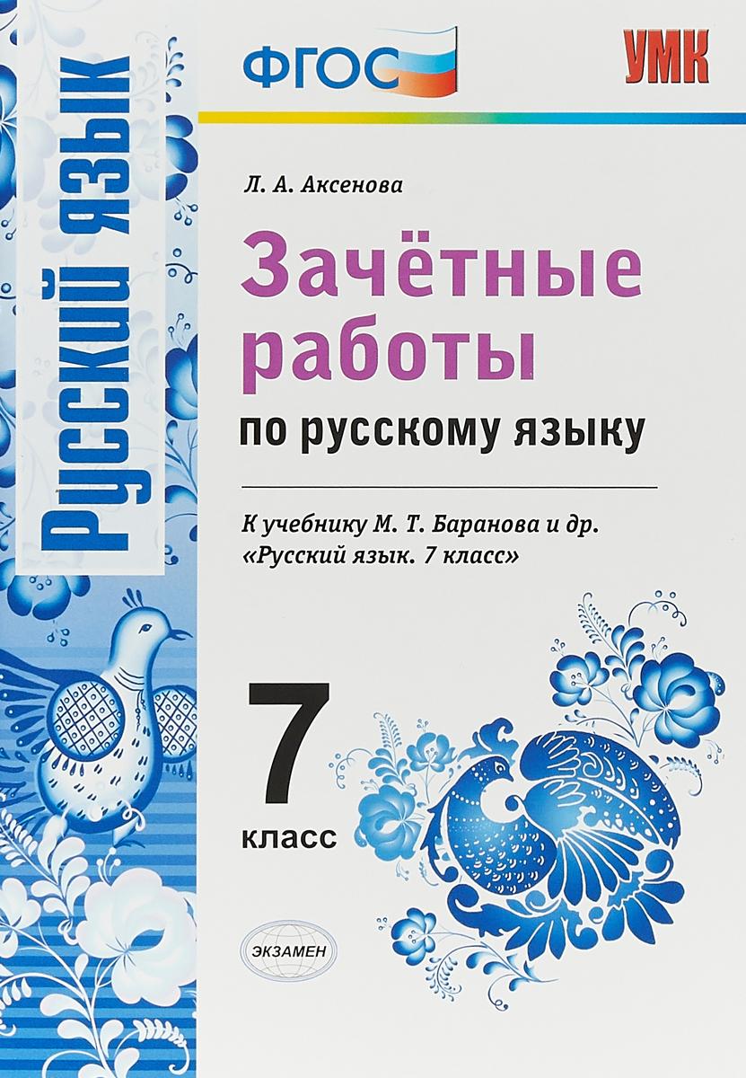 Л. А. Аксенова Русский язык. 7 класс. Зачетные работы. К учебнику М. Т. Барановой