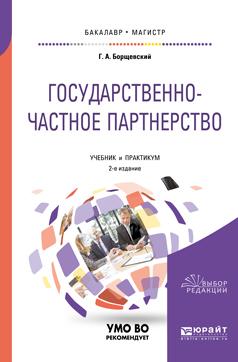 Борщевский Георгий Александрович Государственно-частное партнерство. Учебник и практикум для бакалавриата и магистратуры