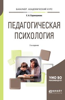 Педагогическая психология. Учебное пособие для академического бакалавриата