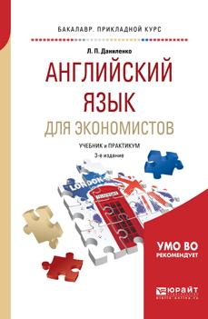 Л. П. Даниленко Английский язык для экономистов. Учебник и практикум для прикладного бакалавриата ашурбекова т мирзоева з английский язык для экономистов b1 b2 учебник и практикум для прикладного бакалавриата