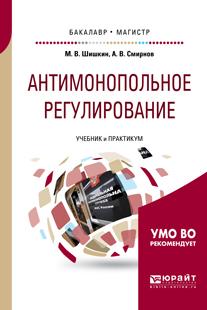 М. В. Шишкин,А. В. Смирнов Антимонопольное регулирование. Учебник и практикум для бакалавриата и магистратуры