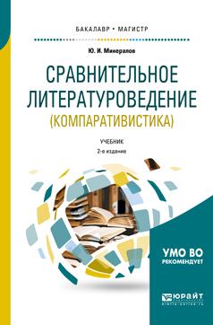 Минералов Юрий Иванович Сравнительное литературоведение (компаративистика). Учебник для бакалавриата и магистратуры
