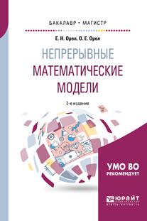 Е. Н. Орел, О. Е. Орел Ольга Непрерывные математические модели. Учебное пособие