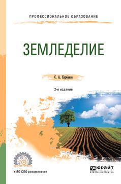 Земледелие. Учебное пособие | Курбанов Серажутдин Аминович
