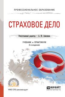 Анисимов Александр Юрьевич(редактор) Страховое дело. Учебник и практикум для СПО