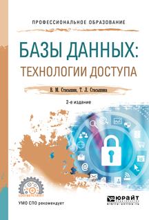 В. М. Стасышин, Т. Л. Стасышина Базы данных. Технологии доступа. Учебное пособие для СПО