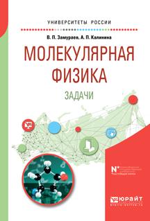 В. П. Замураев, А. П. Калинина Молекулярная физика. Задачи. Учебное пособие