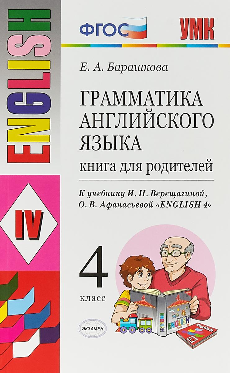 Грамматика английского языка. 4 класс. Книга для родителей. К учебнику И. Н. Верещагиной, О. В. Афанасьевой