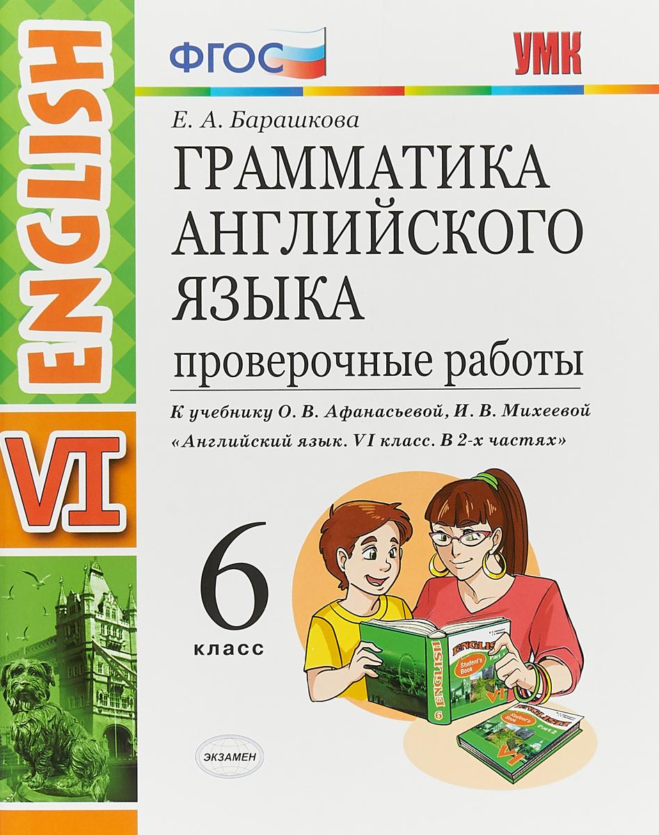 Е. А. Барашкова Грамматика английского языка. 6 класс. Проверочные работы. К учебнику О. В. Афанасьевой, И. В. Михеевой