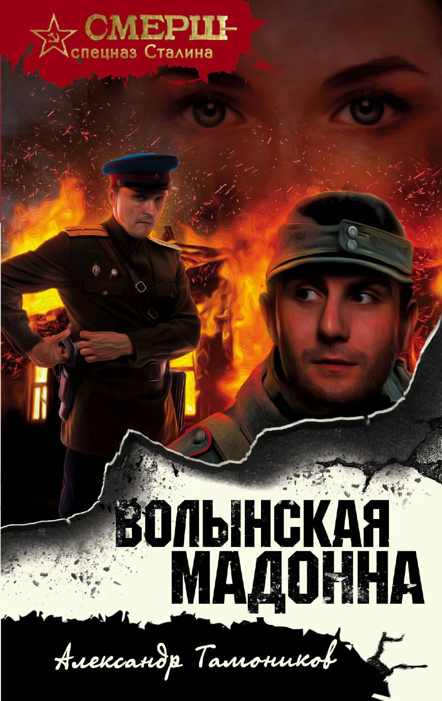 Александр Александрович Тамоников Волынская мадонна