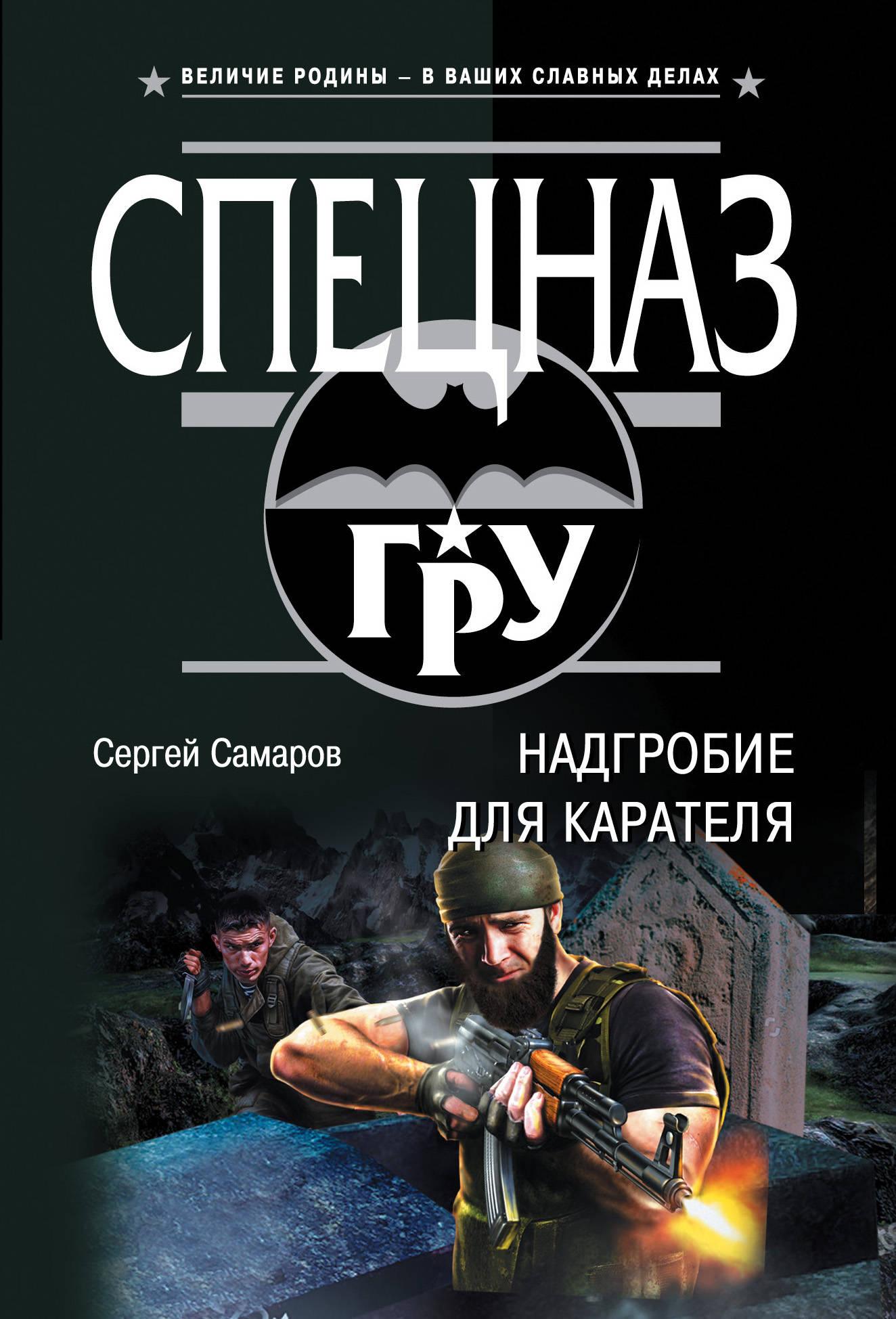 Самаров Сергей Васильевич Надгробие для карателя