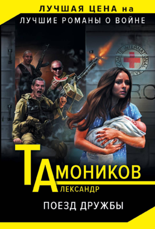 Тамоников Александр Александрович Поезд дружбы