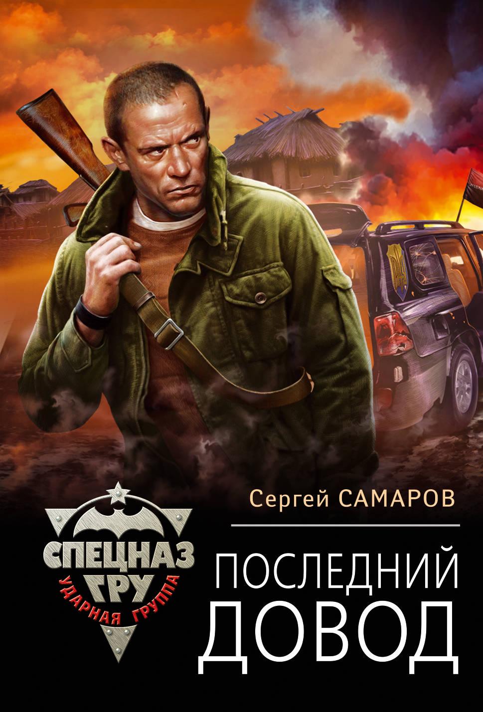 Сергей Самаров Последний довод