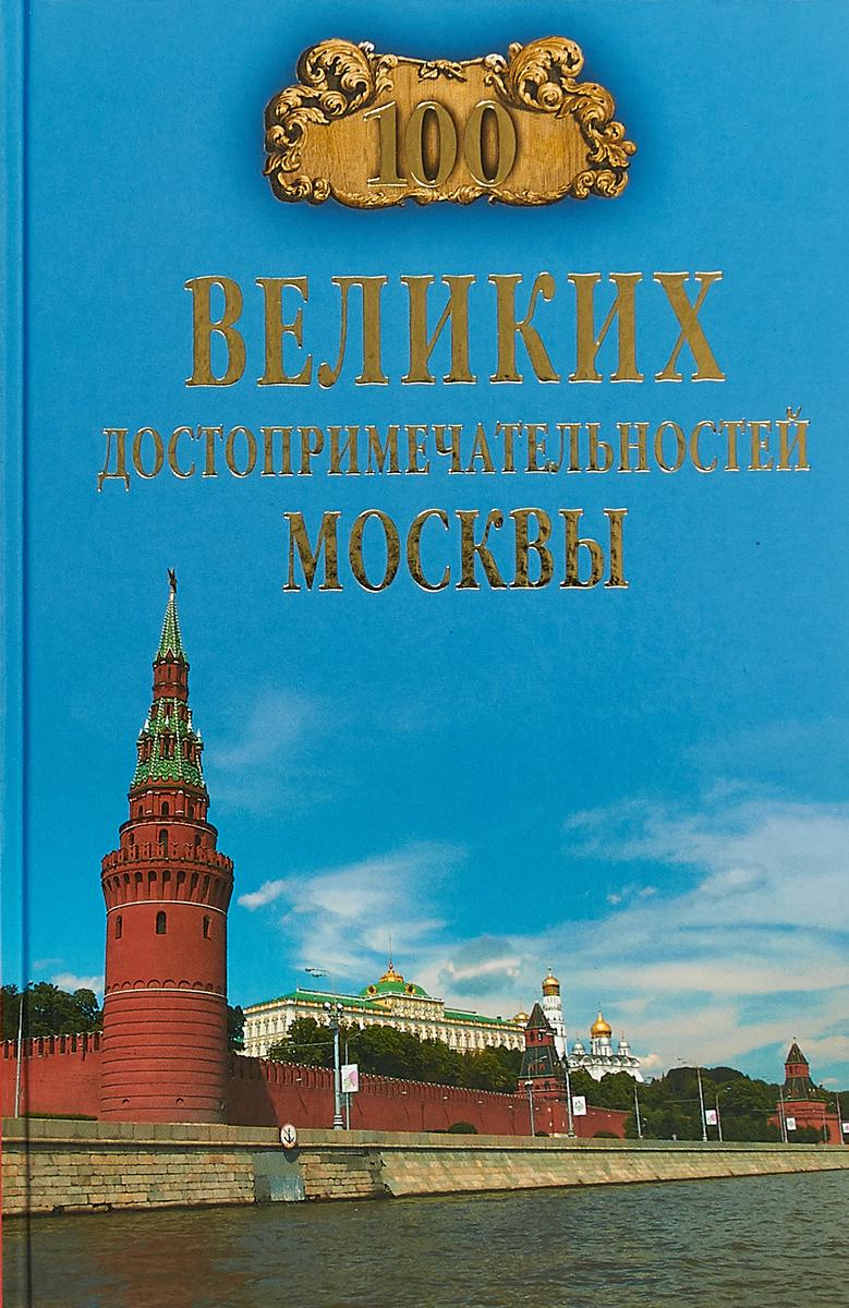 Книга 100 великих достопримечательностей Москвы. А. Л. Мясников