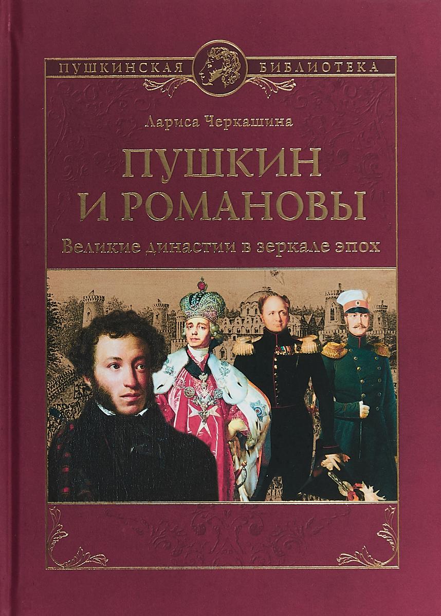 Л. А. Черкашина Пушкин и Романовы. Великие династии в зеркале эпох