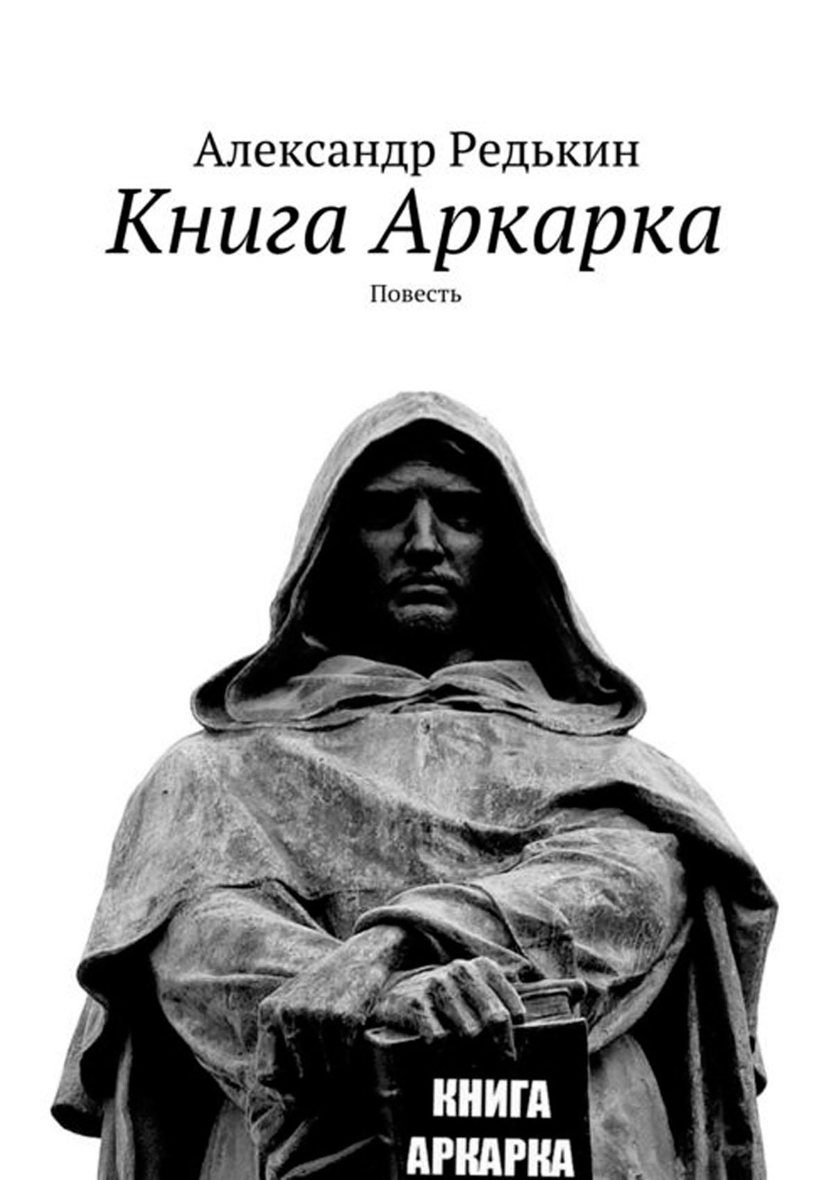 Редькин Александр Валерьевич Книга Аркарка александр леонидович редькин 7