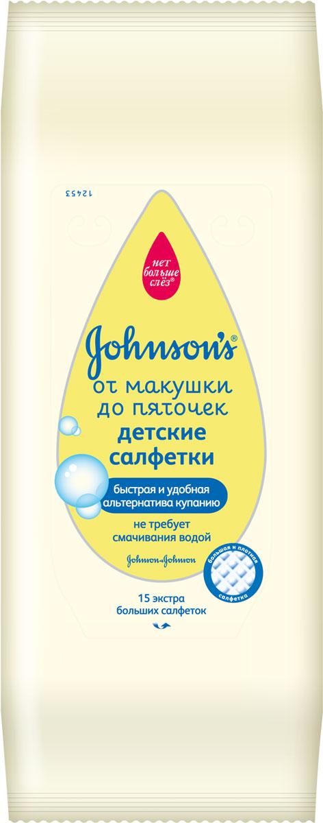 Johnson`s baby От макушки до пяточек Влажные салфетки детские 15 шт прокладки и салфетки johnson s baby влажные салфетки johnsons baby от макушки до пяточек 15 шт
