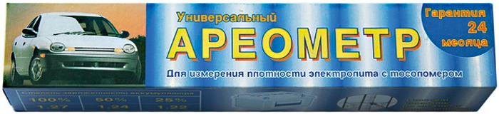 Ареометр Топ Авто, универсальный на авто юрлица в белоруссию