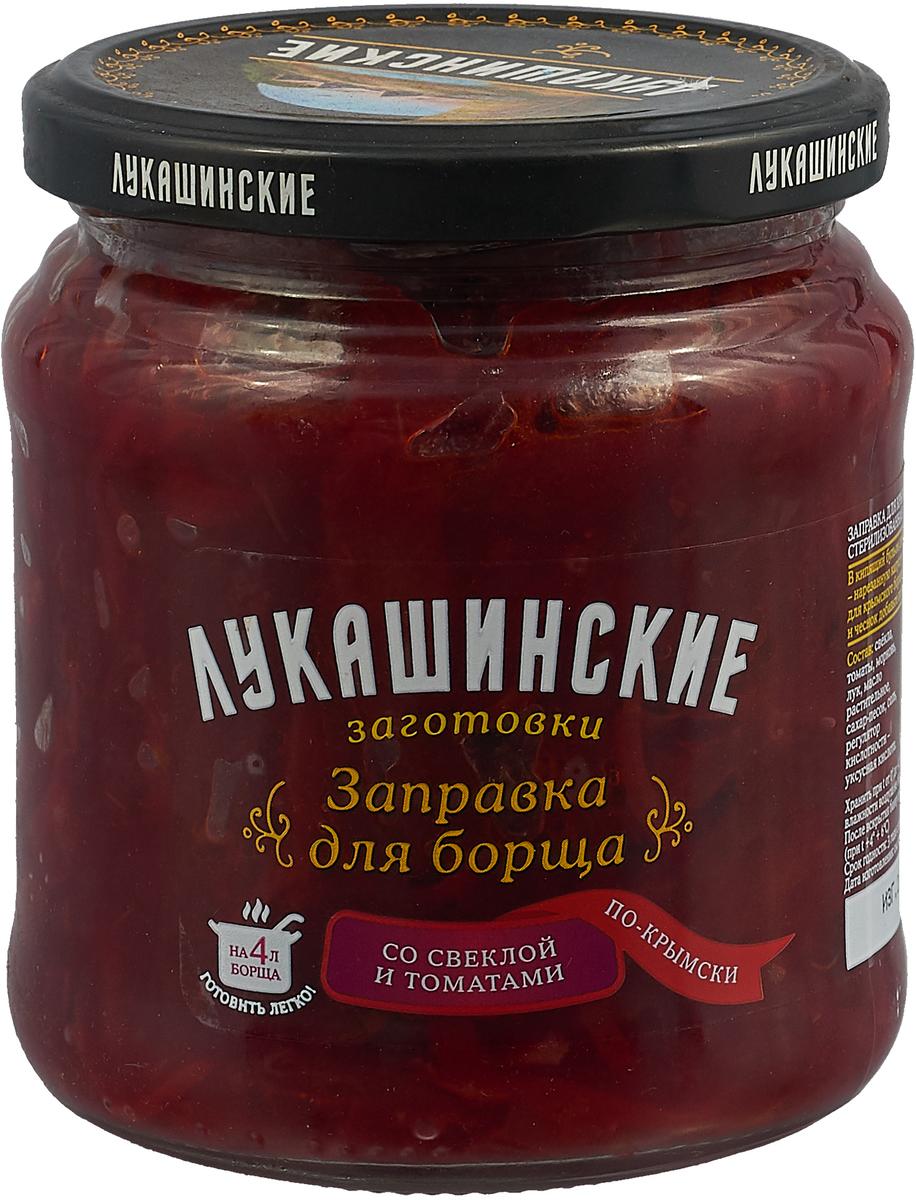 Лукашинские заготовки заправка для борща по-крымски, 450 г цена