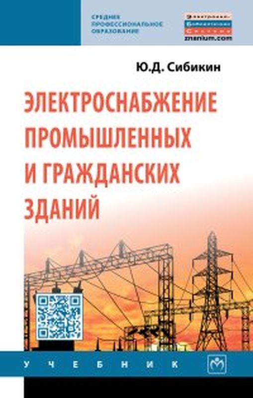 Ю. Д. Сибикин Электроснабжение промышленных и гражданских зданий