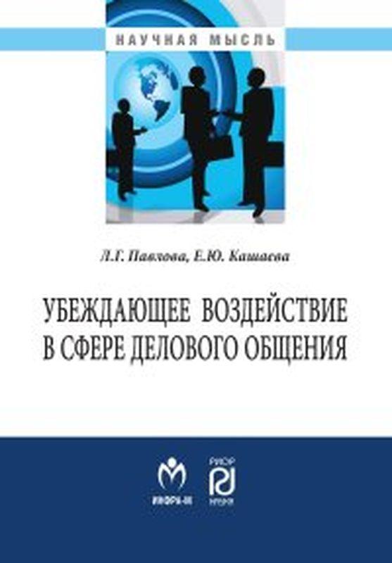 Е. Ю. Кашаева Убеждающее воздействие в сфере делового общения