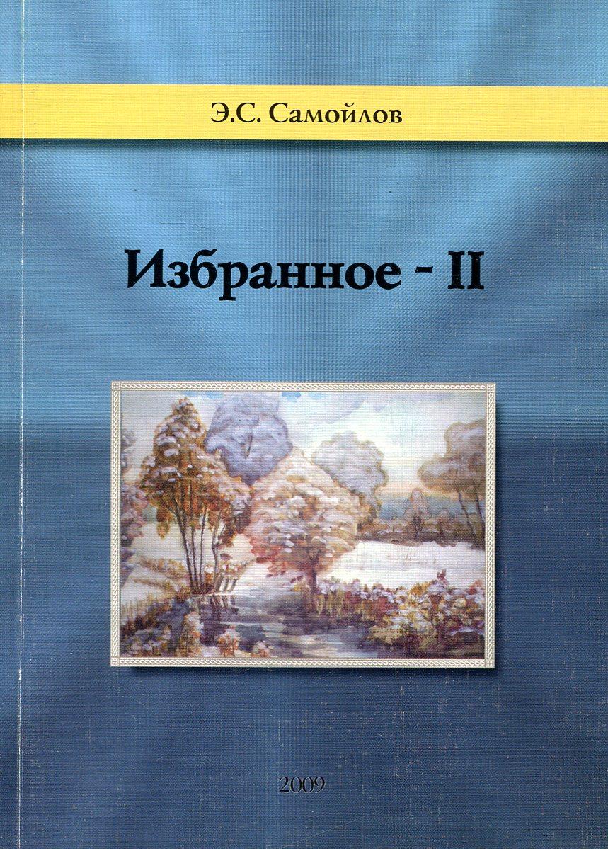 Э. С. Самойлов Избранное-II николай николаевич самойлов избранное