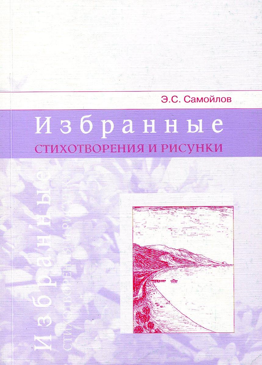 Э. С. Самойлов Избранные стихотворения и рисунки агейчев и избранные стихотворения