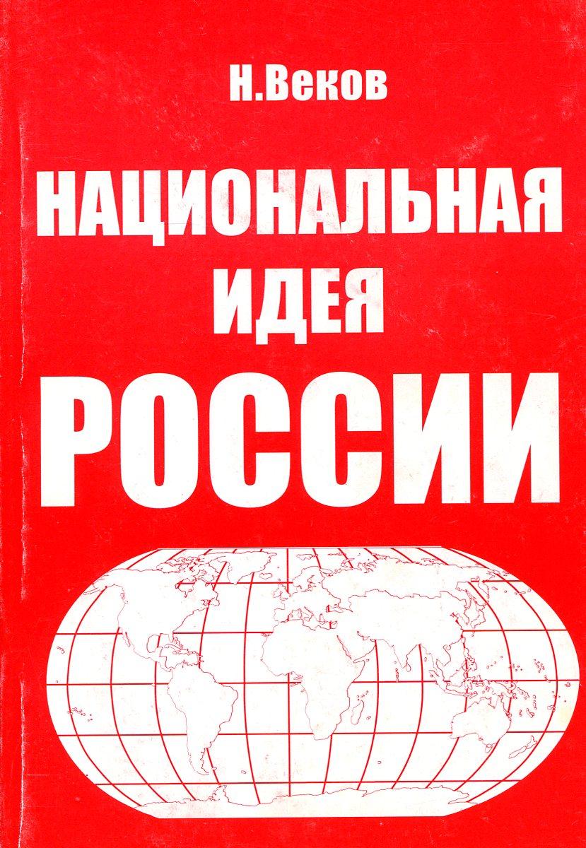 Н. Веков Национальная идея россии