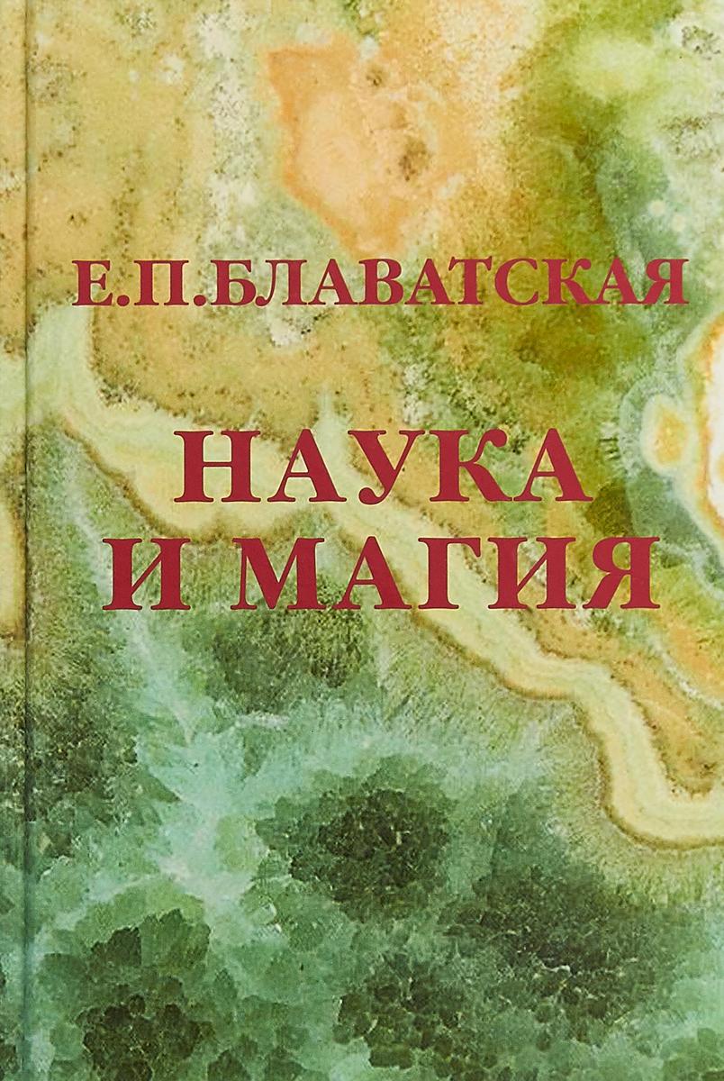 Е. П. Блаватская Наука и магия