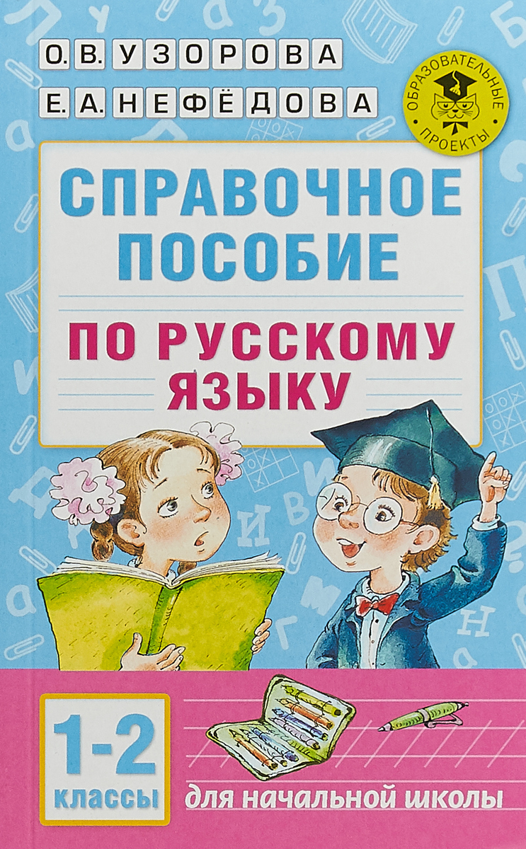О. В. Узорова, Е. А. Нефедова Русский язык. 1-2 классы. Справочное пособие