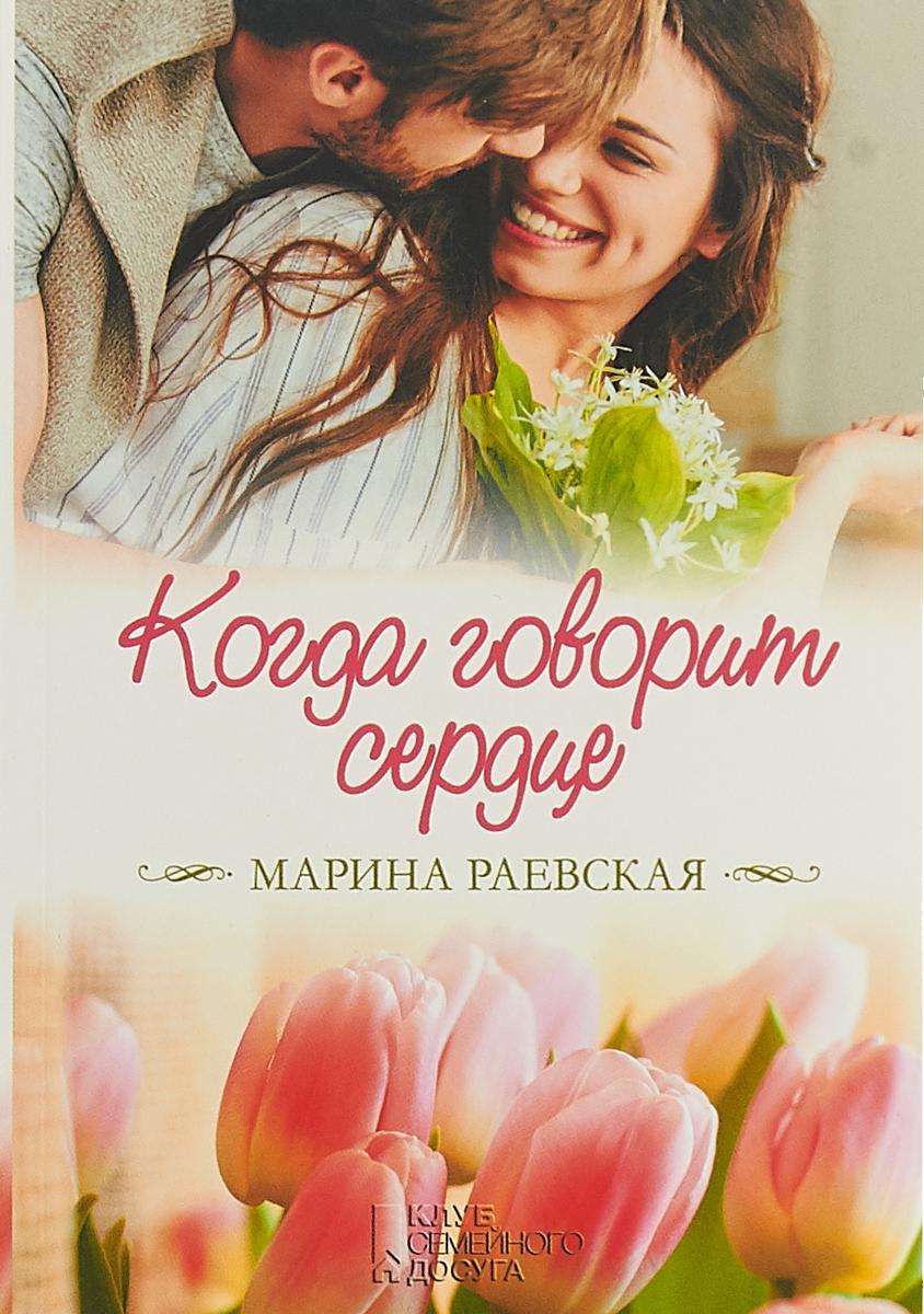 Марина Раевская Когда говорит сердце александр матанцев паша маша ярославичи и ледовое побоище