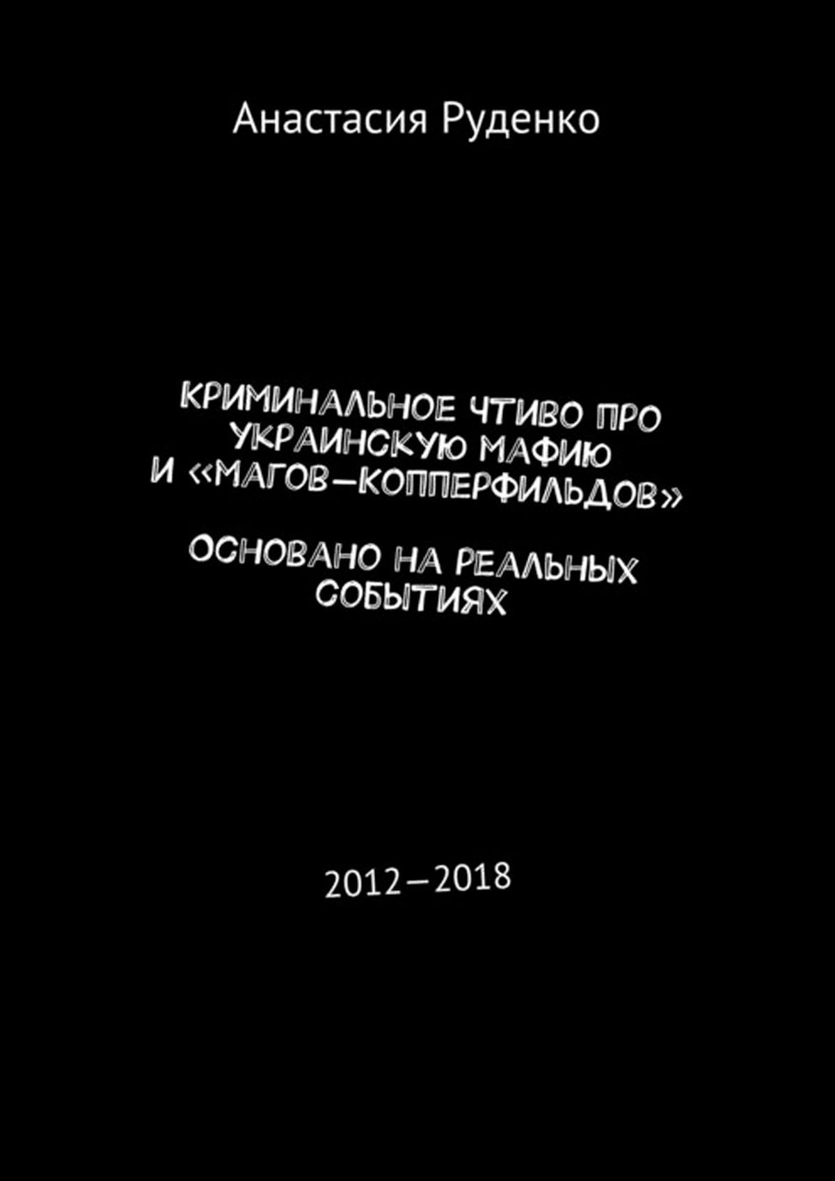 Криминальное чтиво про украинскую мафию и «магов-Копперфильдов». Основано на реальных событиях. 2012—2018