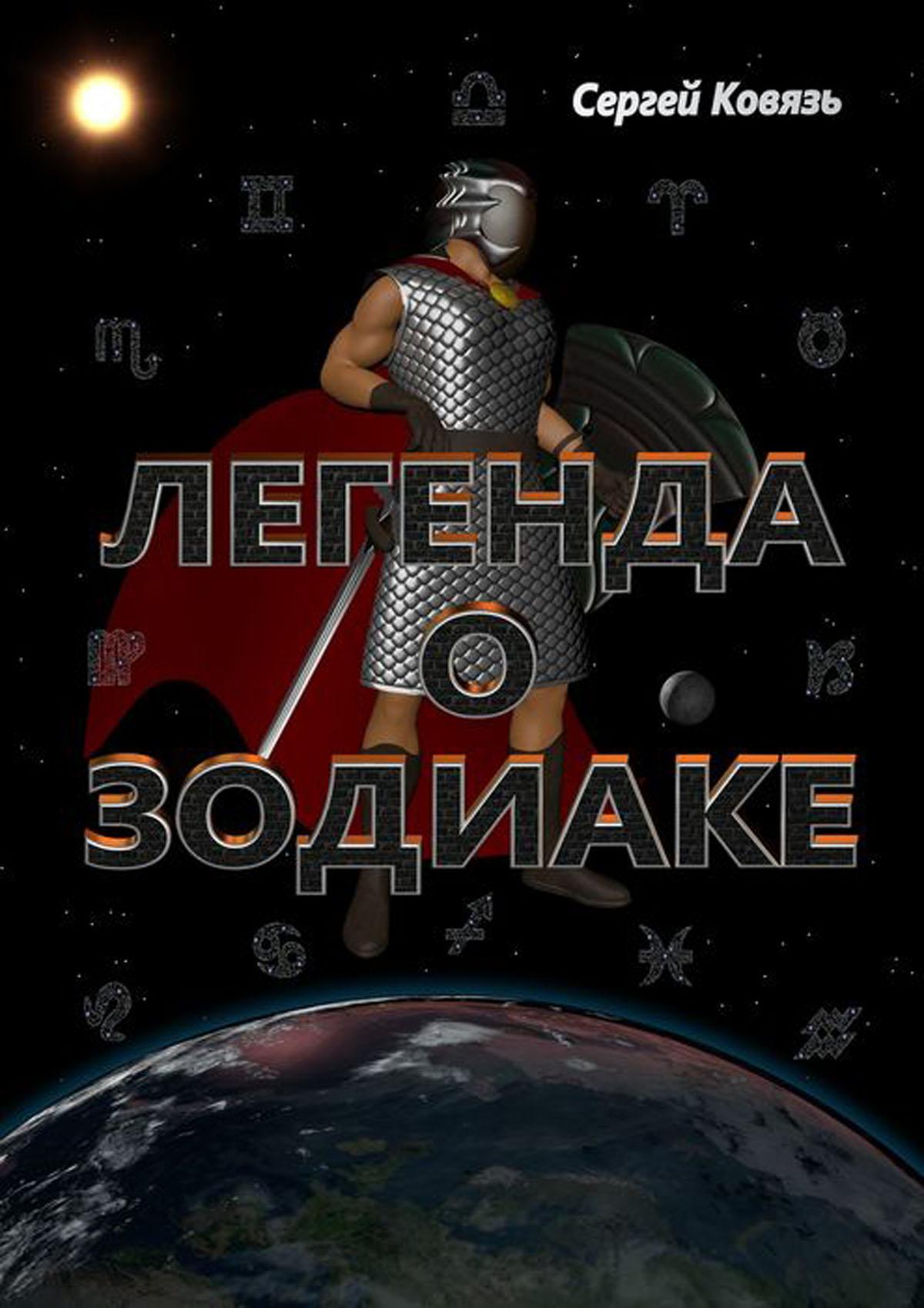 Ковязь Сергей Николаевич Легенда о Зодиаке