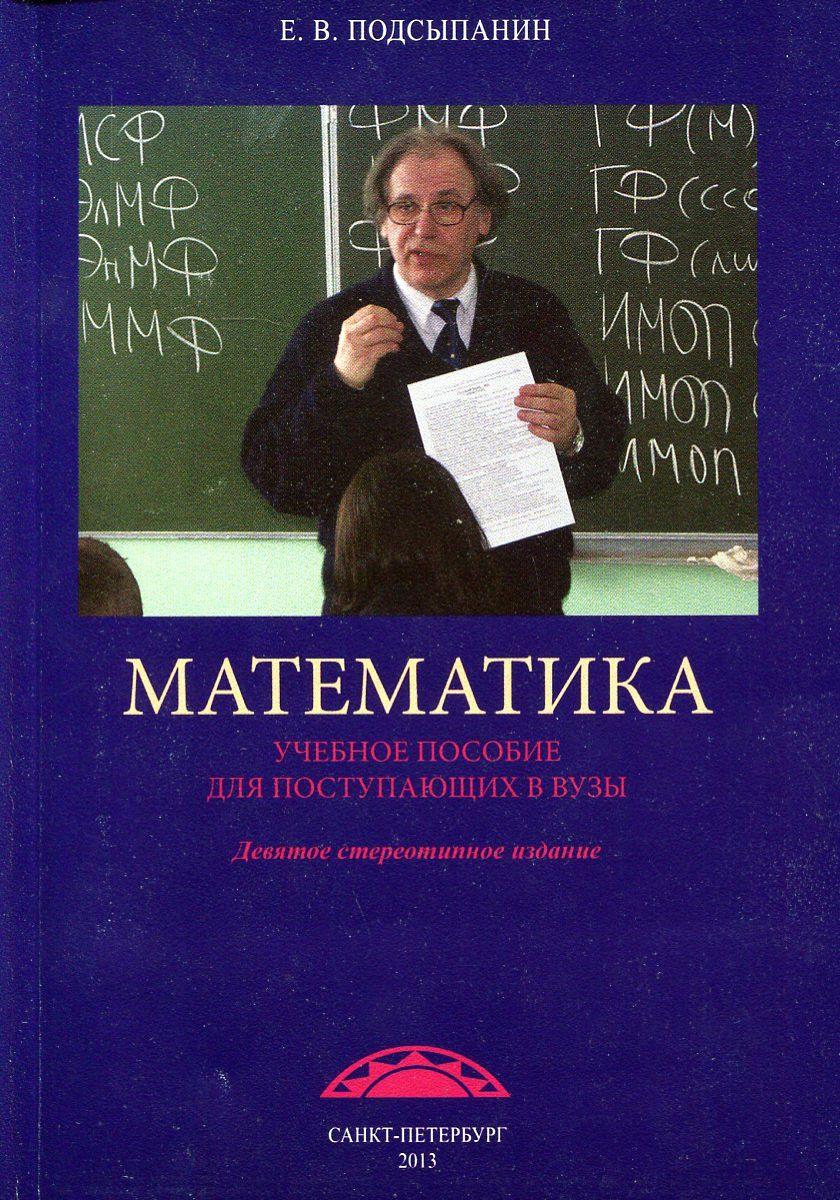 Е.В. Подсыпанин Математика. Учебное пособие для поступающих в ВУЗы е в подсыпанин математика учебное пособие для поступающих в вузы