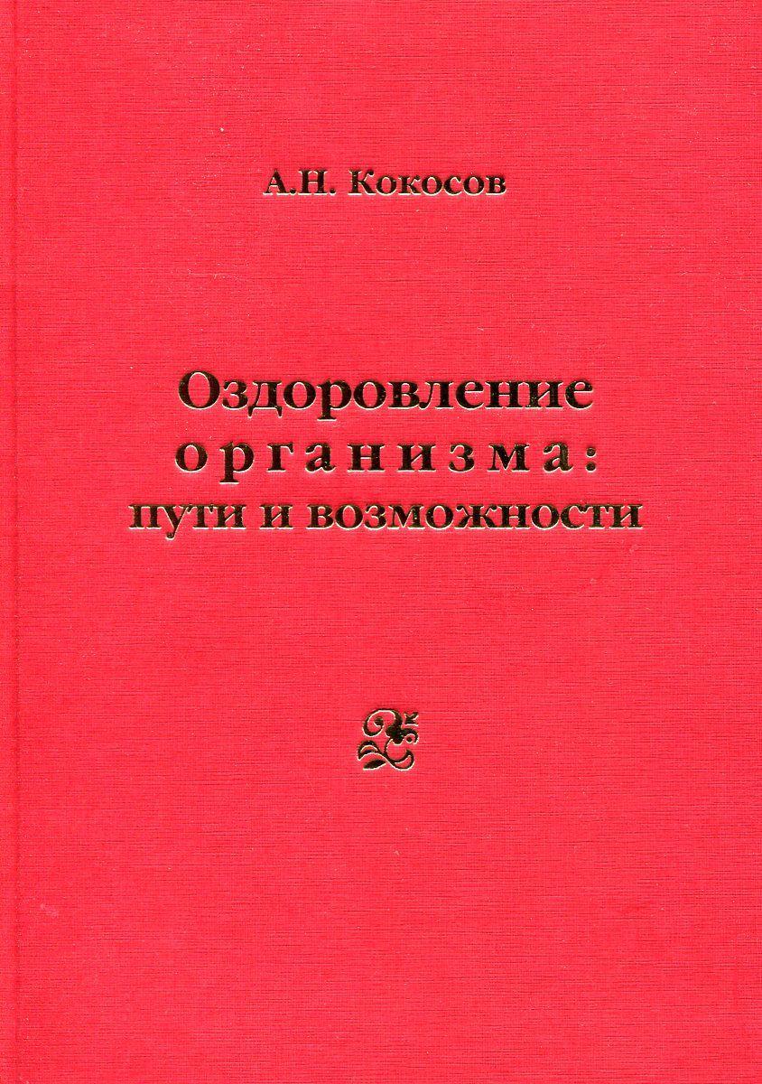 А.Н. Кокосов Оздоровление организма: пути и возможности научная литература медицина