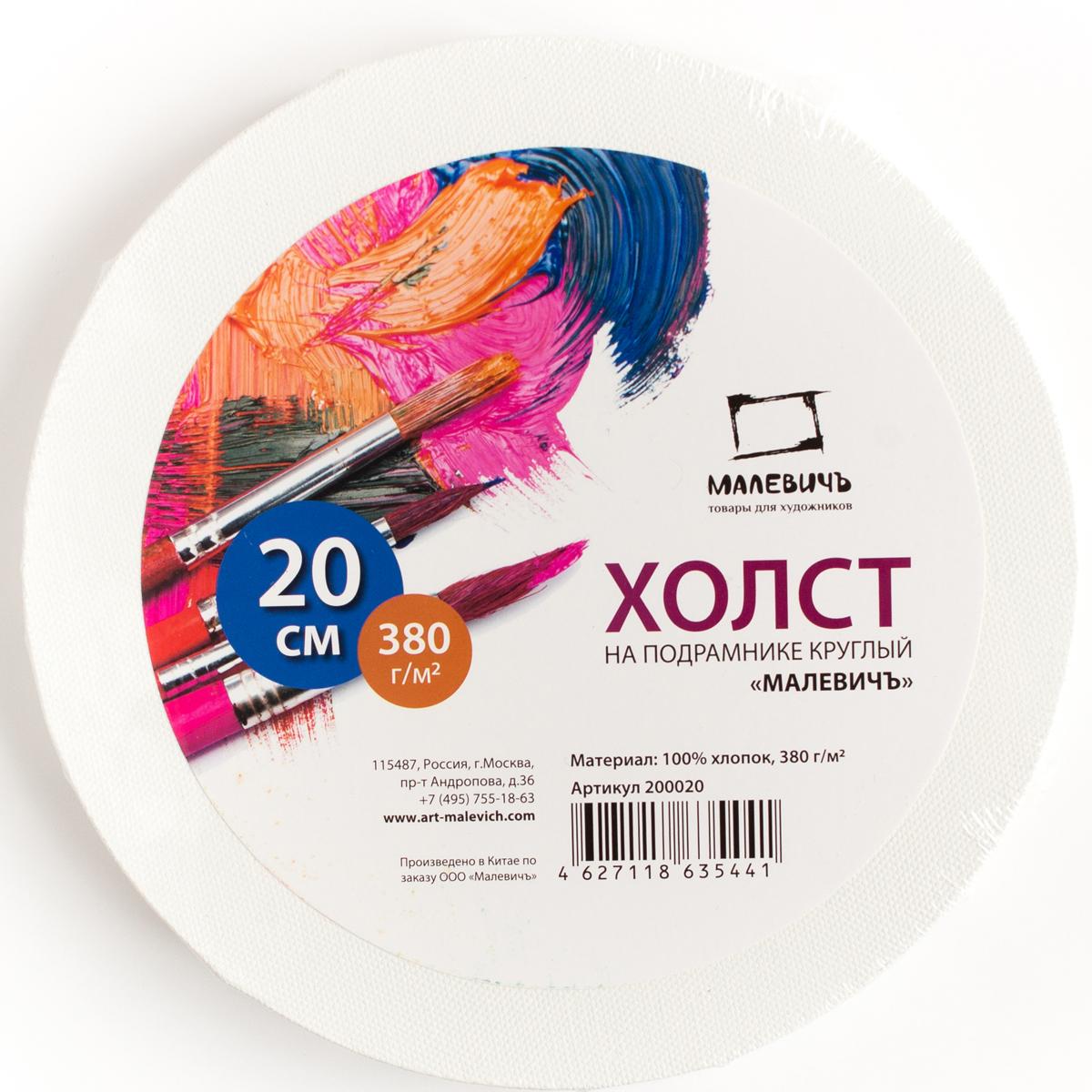 Малевичъ Холст на подрамнике круглый диаметр 20 см 380 г/м2
