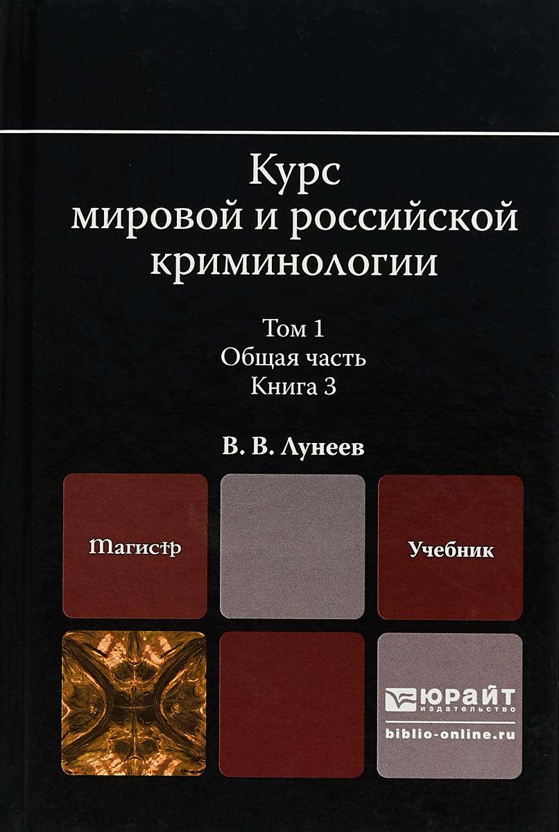 Курс мировой и российской криминологии в 2 т. Том 1. Общая часть в 3 кн. Книга 3. Учебник для магистратуры