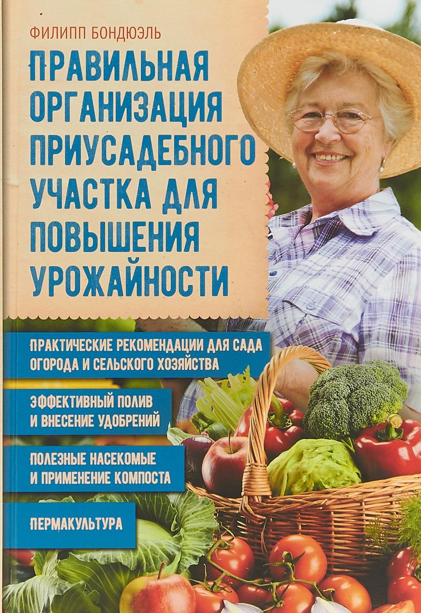 Ф. Бондюэль Правильная организация приусадебного участка для повышения урожайности
