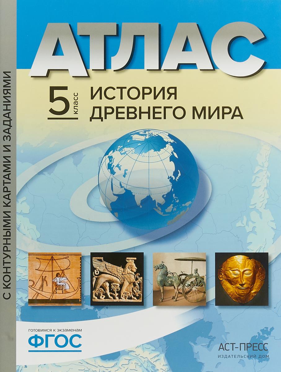 С.В. Колпаков, М.В. Пономарев История Древнего мира. 5 класс. Атлас с контурными картами и заданиями