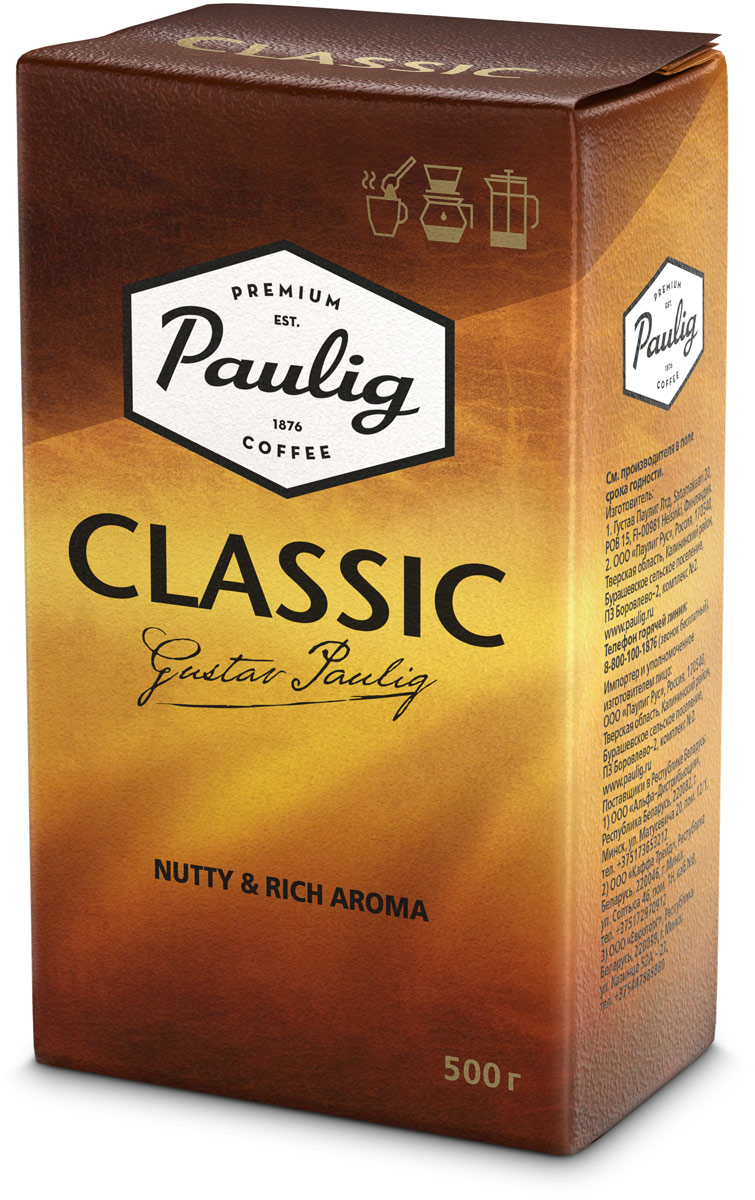 Paulig Classic кофе молотый, 500 г paulig classic кофе молотый 250 г