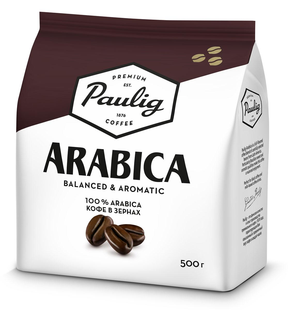 Paulig Arabica кофе в зернах, 500 г одежда из америки