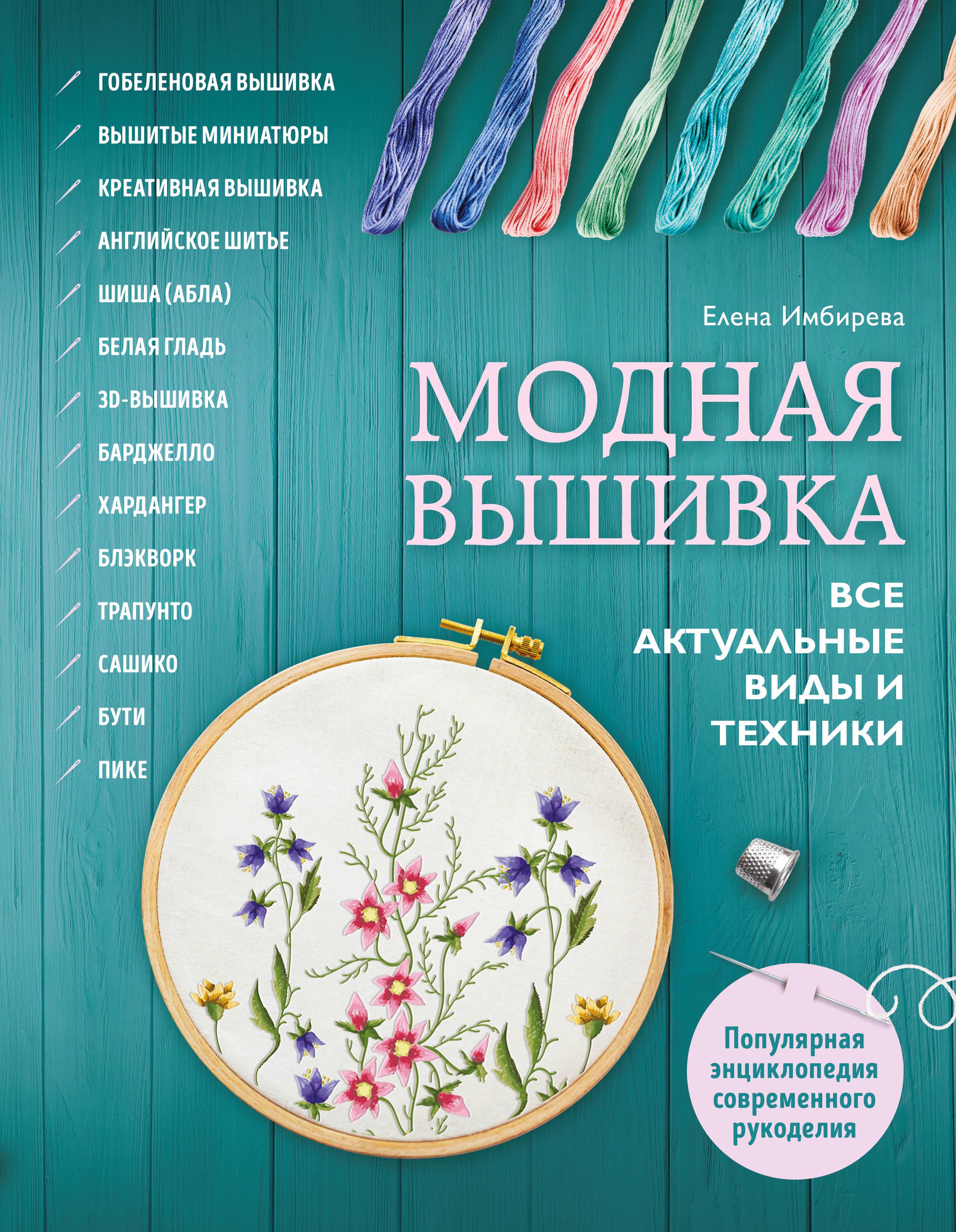 Елена Имбирева Модная вышивка. Все актуальные виды и техники. Энциклопедия современной вышивки