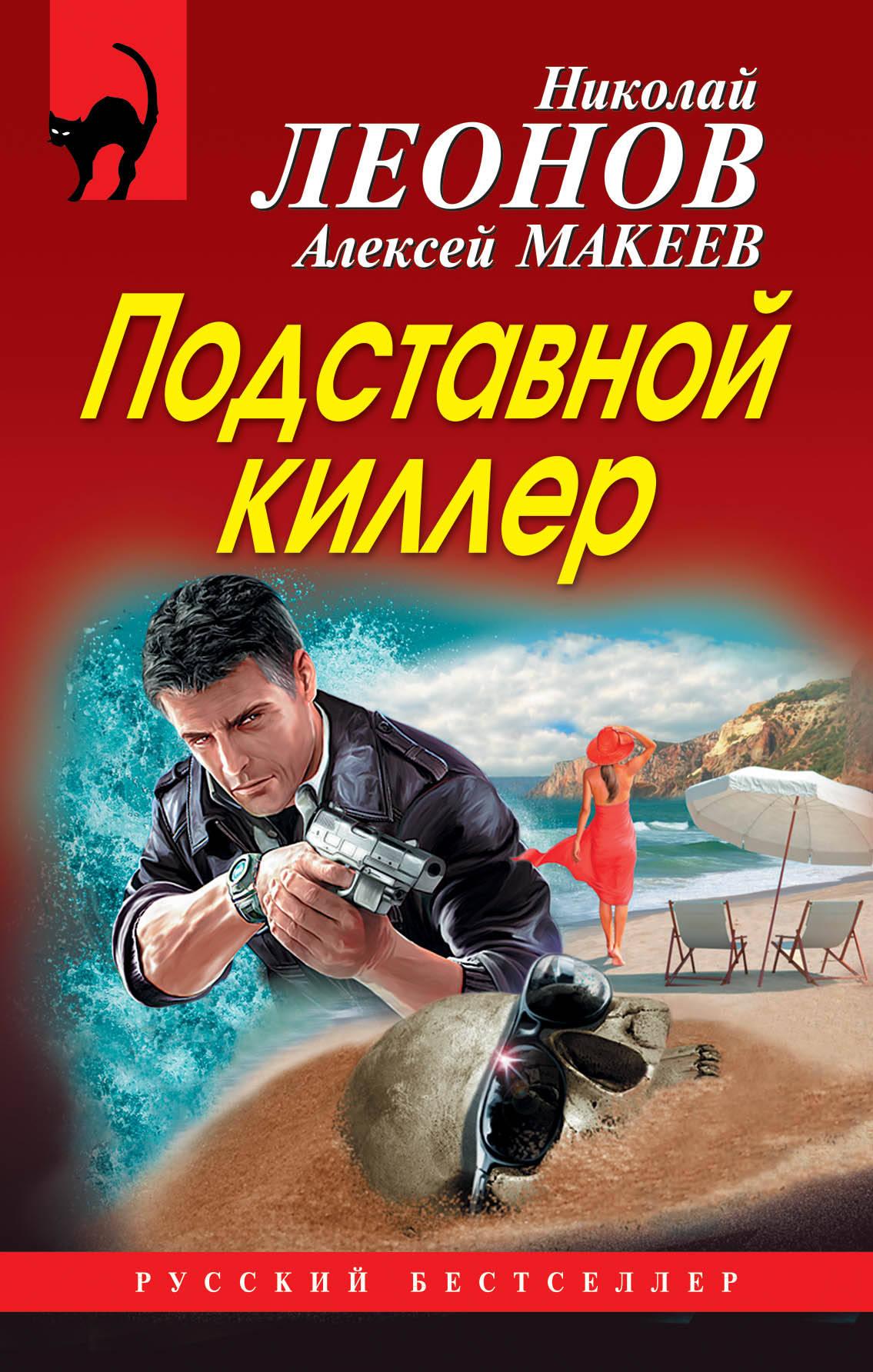 Леонов Николай Иванович; Макеев Алексей Викторович Подставной киллер