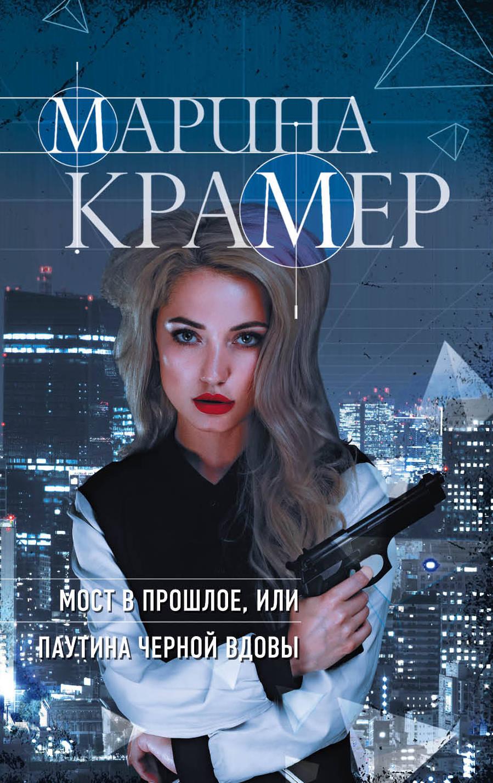 Марина Крамер Мост в прошлое, или Паутина Черной вдовы