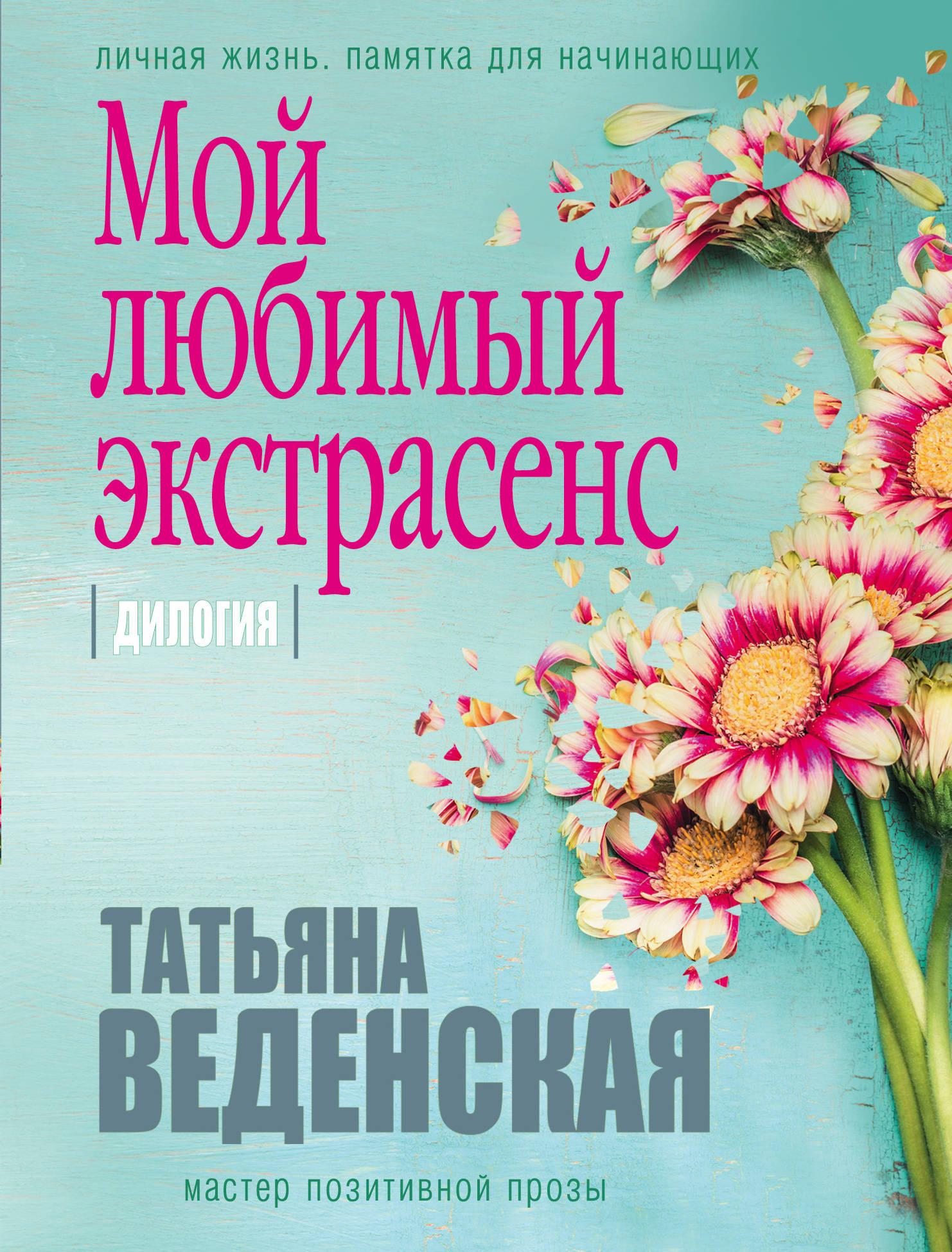 Татьяна Веденская Мой любимый экстрасенс