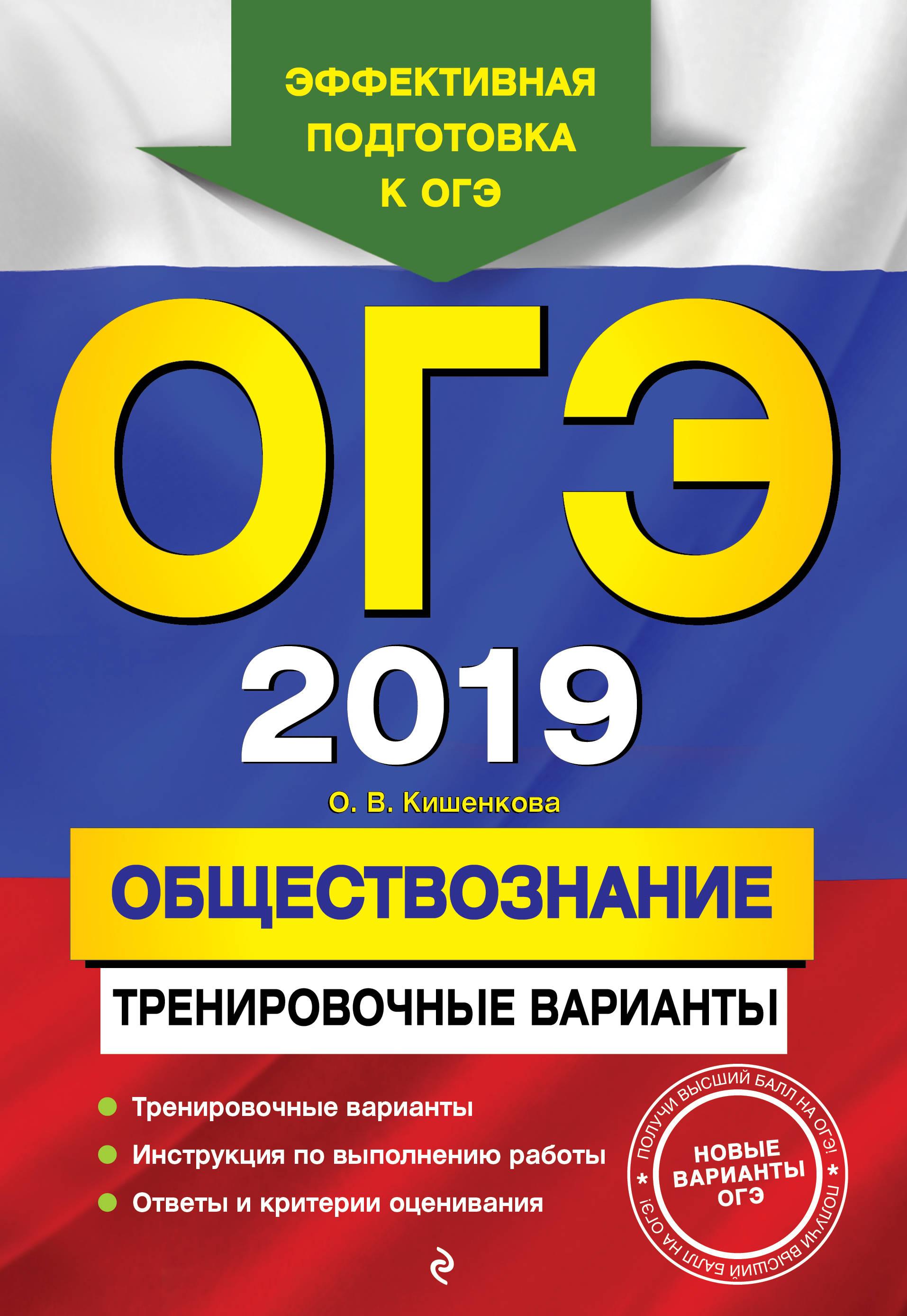 О. В. Кишенкова ОГЭ-2019. Обществознание. Тренировочные варианты