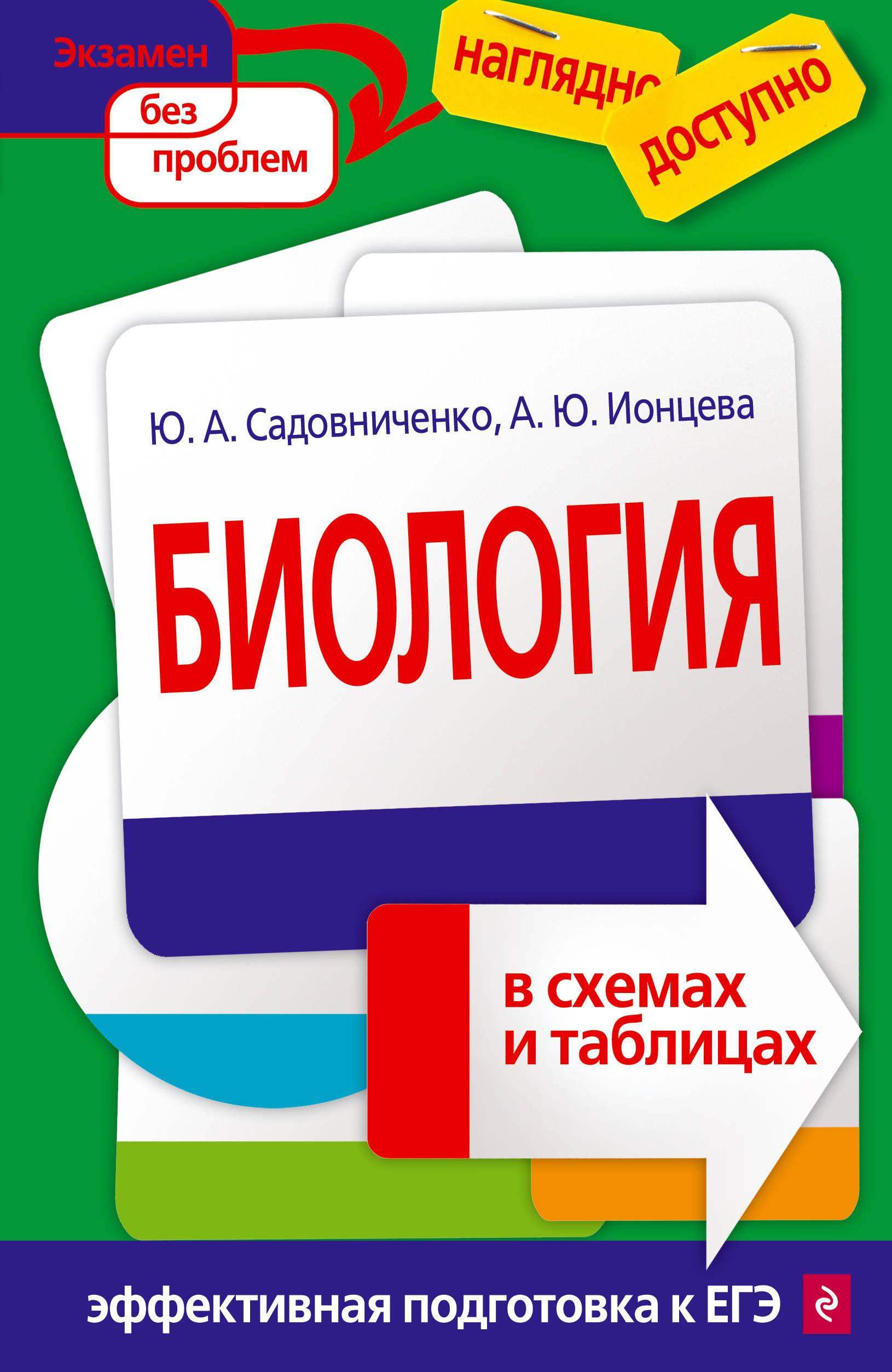Ю.А. Садовниченко, А.Ю. Ионцева Биология в схемах и таблицах