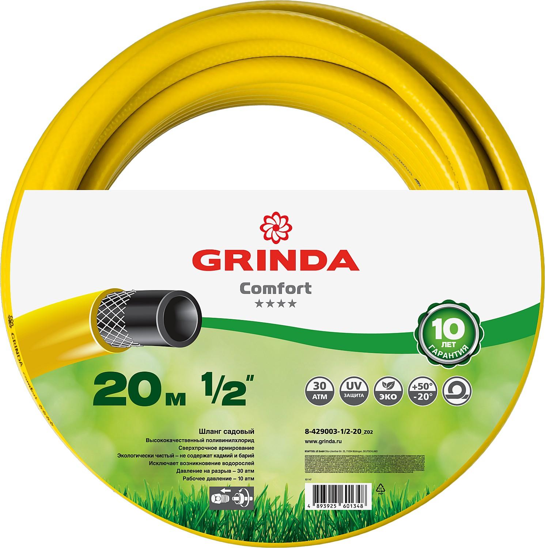 Шланг поливочный Grinda Comfort, садовый, армированный. 8-429003-1/2-20_z02, 1/2, 20 м шланг поливочный grinda comfort 8 429003 z02