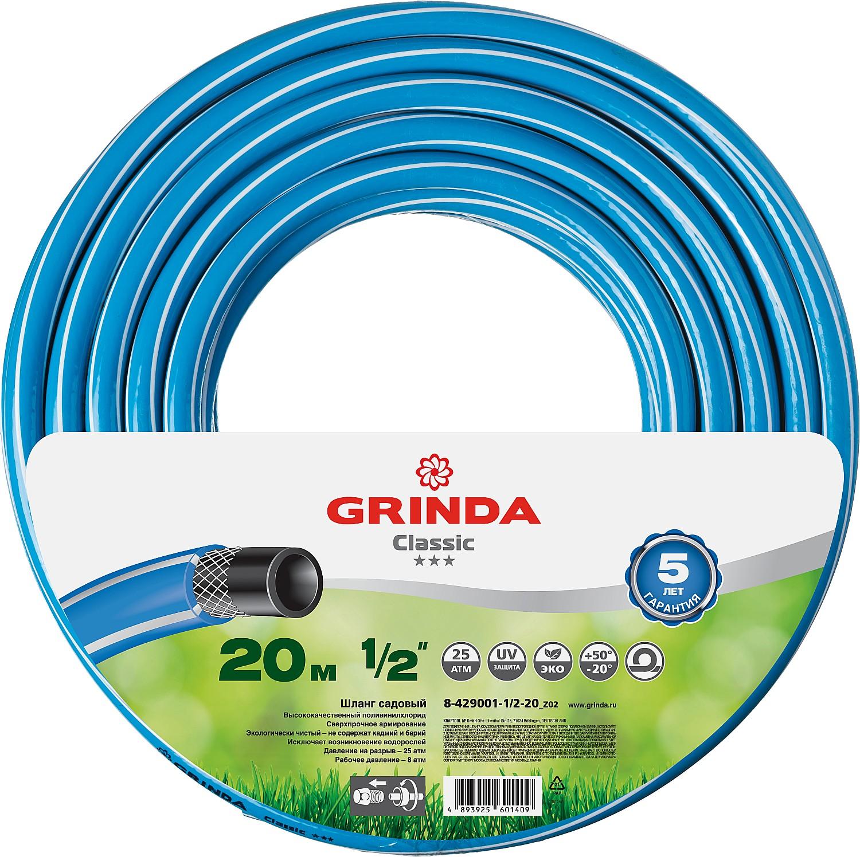 Шланг поливочный Grinda, садовый, армированный. 8-429001-1/2-20_z02 цена