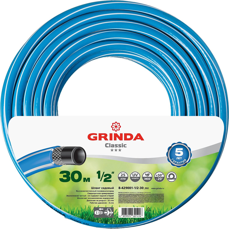 Шланг поливочный Grinda, садовый, армированный. 8-429001-1/2-30_z02 цена